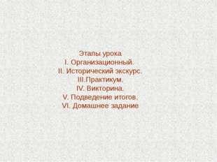 Этапы урока I. Организационный. II. Исторический экскурс. III.Практикум. IV.