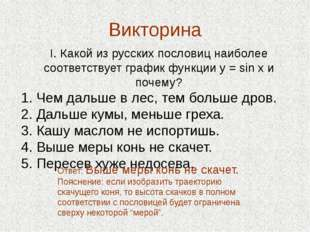 Викторина I. Какой из русских пословиц наиболее соответствует график функции