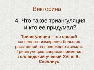 Викторина 4. Что такое триангуляция и кто ее придумал? Триангуляция – это спо