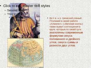 Во II в. н.э. греческий ученый Птолемей в своей работе «Алмагест» («Великая