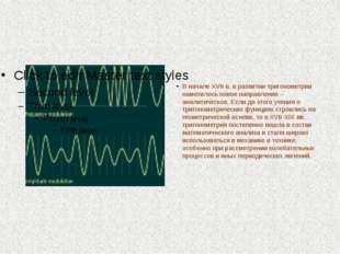 В начале XVII в. в развитии тригонометрии наметилось новое направление – ана