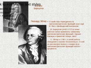 Иоганн Бернулли Леонард Эйлер О свойствах периодичности тригонометрических фу