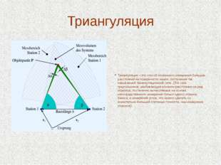 Триангуляция Триангуляция – это способ косвенного измерения больших расстояни