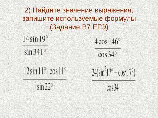 2) Найдите значение выражения, запишите используемые формулы (Задание В7 ЕГЭ)
