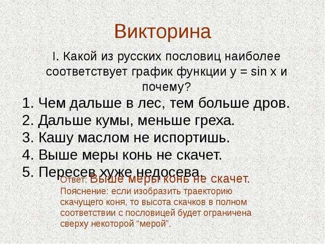 Викторина I. Какой из русских пословиц наиболее соответствует график функции...