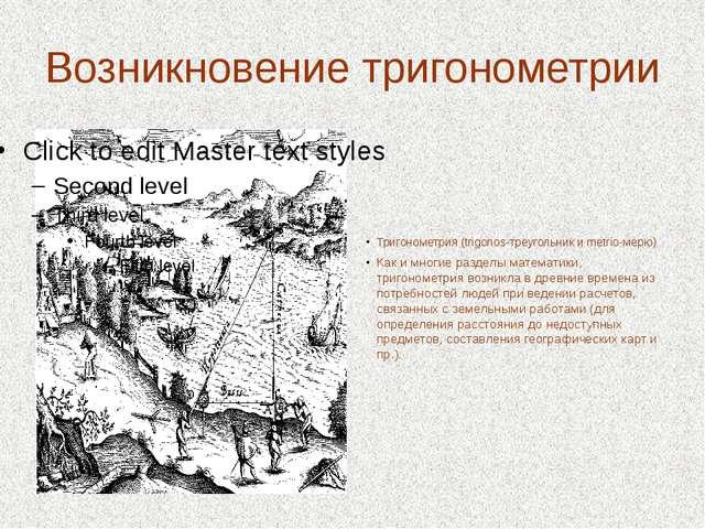 Возникновение тригонометрии Тригонометрия (trigonos-треугольник и metrio-мерю...