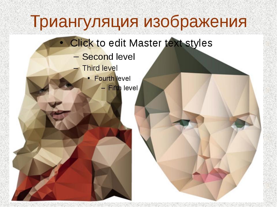 Триангуляция изображения