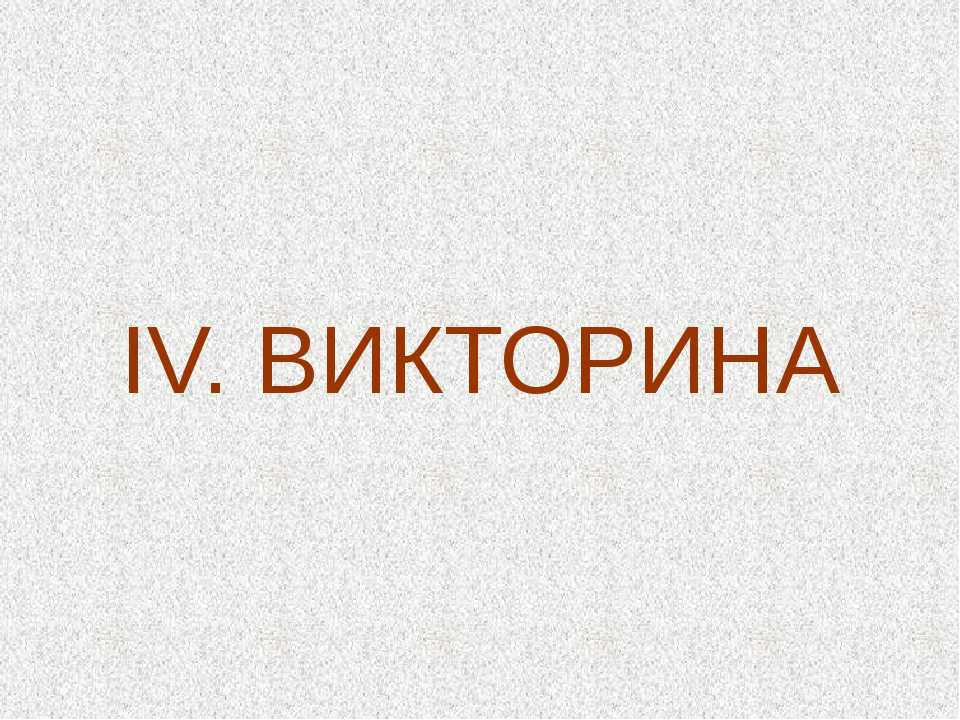IV. ВИКТОРИНА