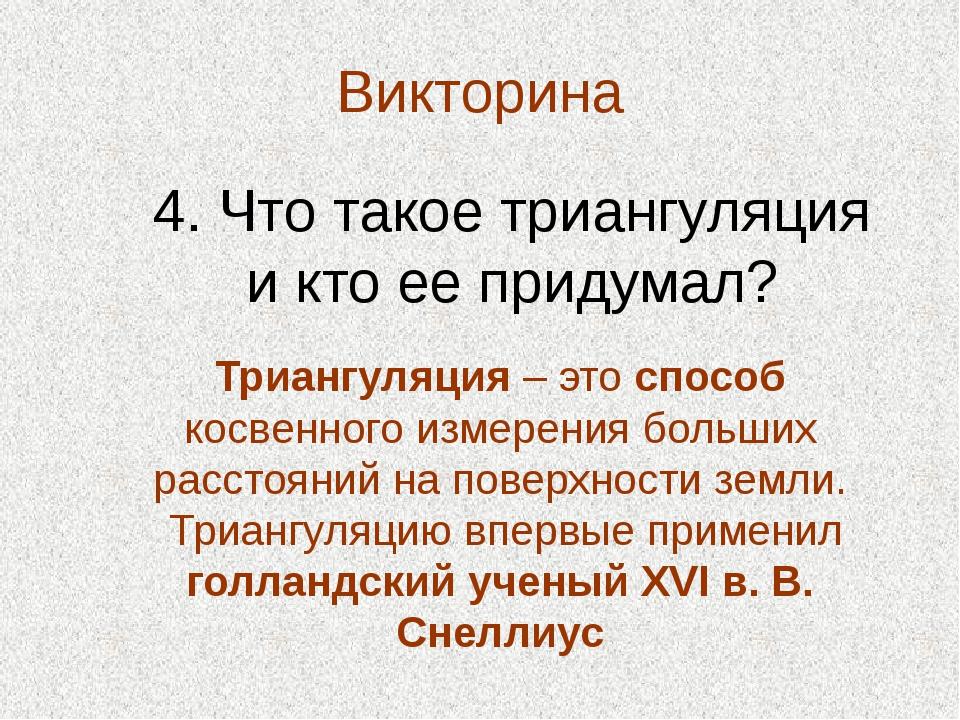 Викторина 4. Что такое триангуляция и кто ее придумал? Триангуляция – это спо...