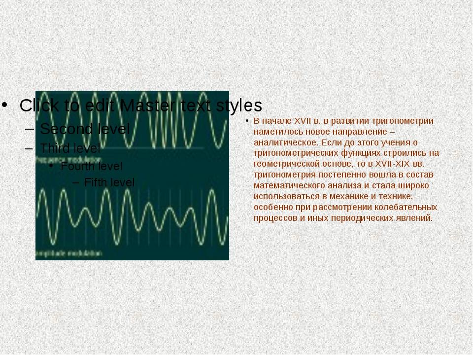 В начале XVII в. в развитии тригонометрии наметилось новое направление – ана...