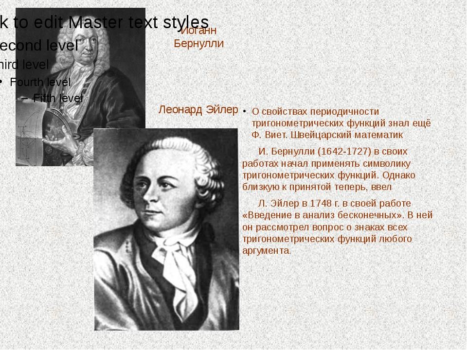 Иоганн Бернулли Леонард Эйлер О свойствах периодичности тригонометрических фу...