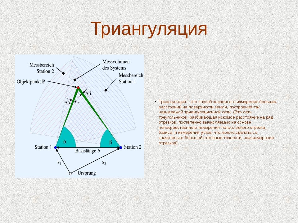 Триангуляция Триангуляция – это способ косвенного измерения больших расстояни...