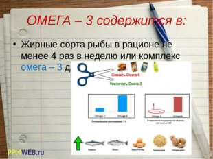 ОМЕГА – 3 содержится в: Жирные сорта рыбы в рационе не менее 4 раз в неделю и