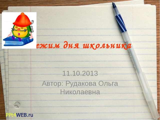 Режим дня школьника 11.10.2013 Автор: Рудакова Ольга Николаевна