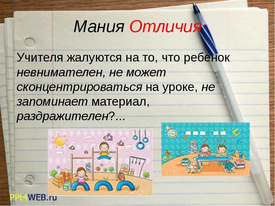 Мания Отличия Учителя жалуются на то, что ребенок невнимателен, не может скон...