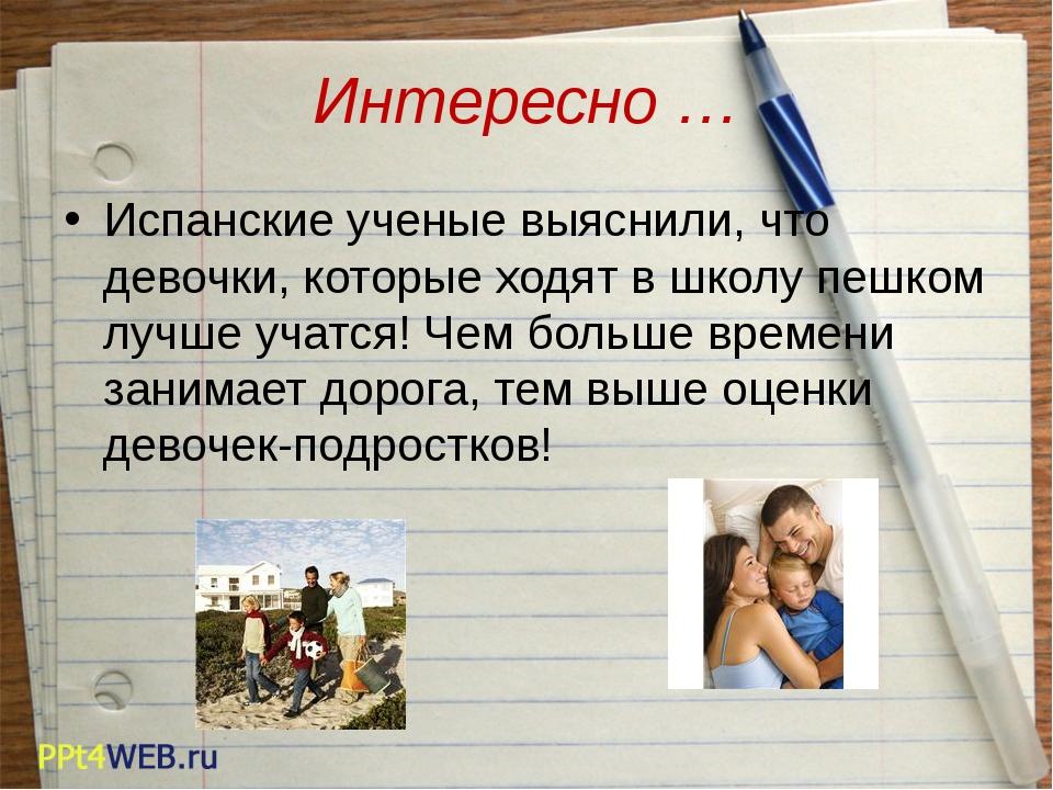 Интересно … Испанские ученые выяснили, что девочки, которые ходят в школу пеш...