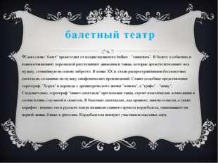 """балетный театр Само слово """"балет"""" происходит от позднелатинского ballare - """""""