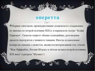 оперетта Первые спектакли, преимущественно комического содержания, по явились