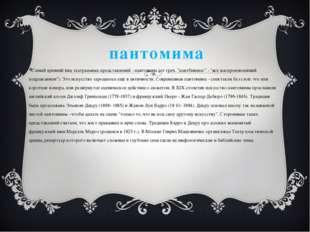 пантомима Самый древний вид театральных представлений - пантомима (от греч.