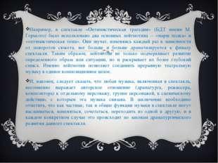 Например, в спектакле «Оптимистическая трагедия» (БДТ имени М. Горького) было