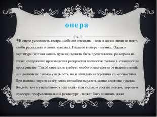 опера В опере условность театра особенно очевидна - ведь в жизни люди не поют
