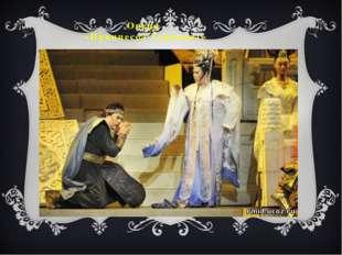 Опера «Принцесса Турандот»