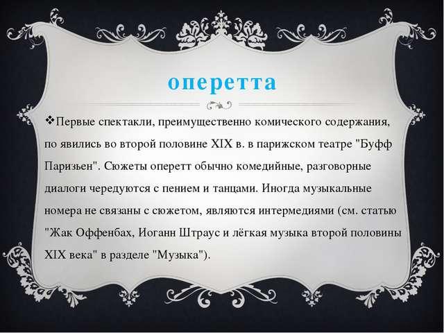 оперетта Первые спектакли, преимущественно комического содержания, по явились...