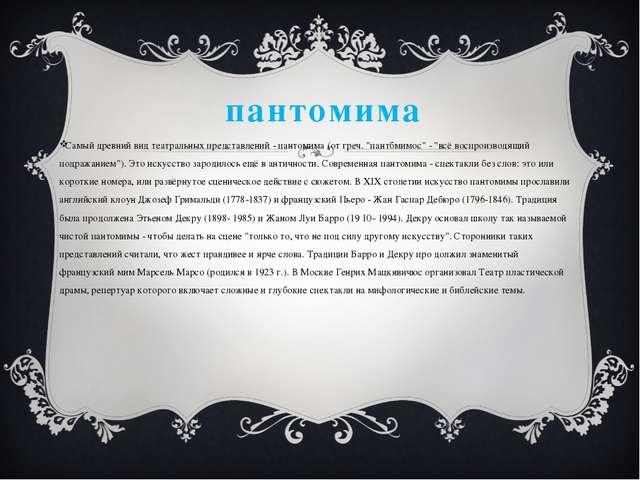 пантомима Самый древний вид театральных представлений - пантомима (от греч....