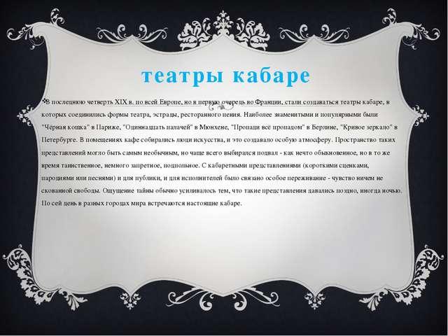театры кабаре В последнюю четверть XIX в. по всей Европе, но в первую очередь...