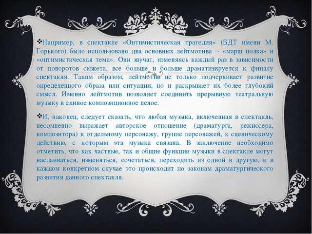 Например, в спектакле «Оптимистическая трагедия» (БДТ имени М. Горького) было...
