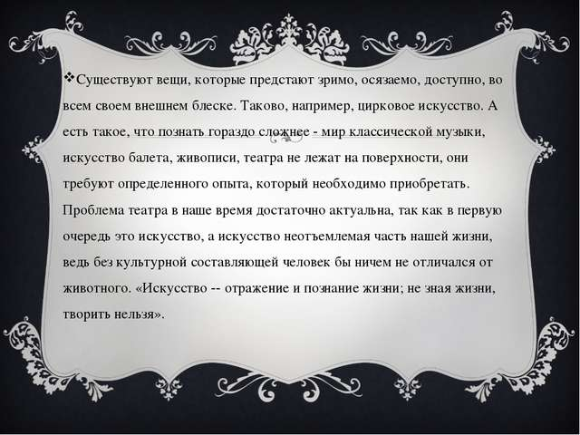 Существуют вещи, которые предстают зримо, осязаемо, доступно, во всем своем в...