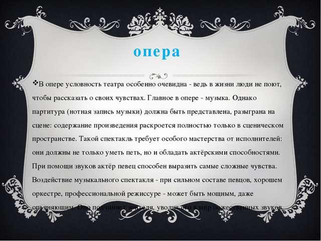 опера В опере условность театра особенно очевидна - ведь в жизни люди не поют...