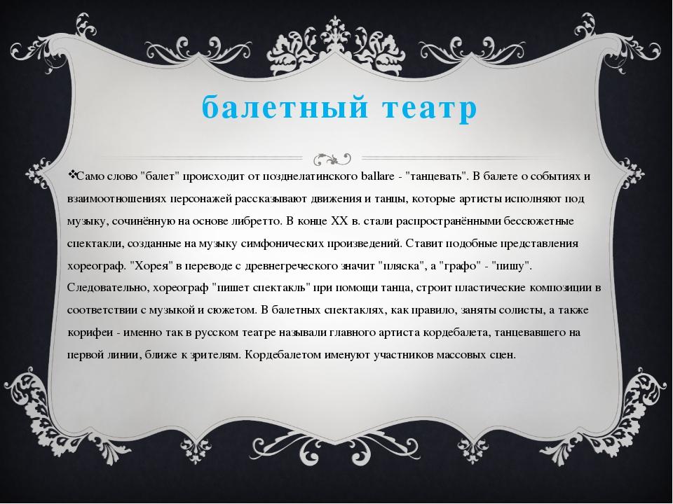 """балетный театр Само слово """"балет"""" происходит от позднелатинского ballare - """"..."""