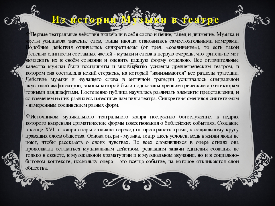 Состав и действие информатика 3 класс к слову театр