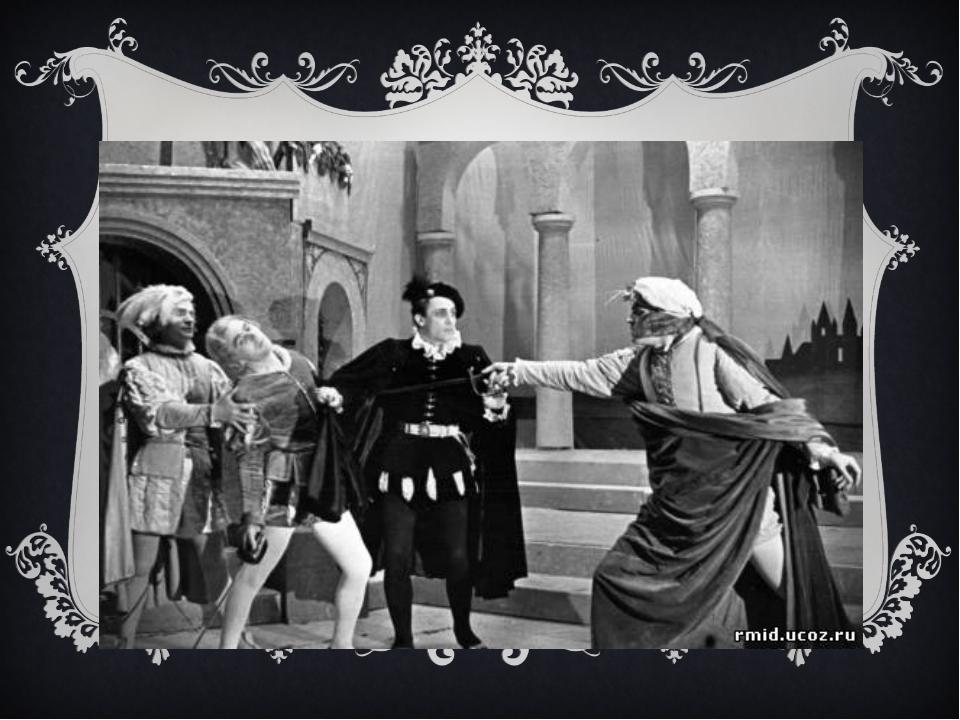 Спектакль Тамбовского драматического театра «Ромео и Джульетта» 1941 год.