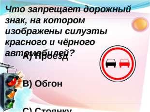 А) Проезд В) Обгон С) Стоянку Что запрещает дорожный знак, на котором изображ