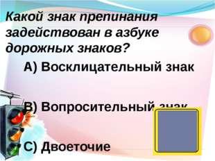 А) Восклицательный знак В) Вопросительный знак С) Двоеточие Какой знак препин