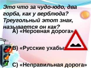 А) «Неровная дорога» В) «Русские ухабы» С) «Неправильная дорога» Это что за ч