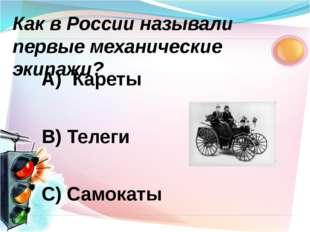 А) Кареты В) Телеги С) Самокаты Как в России называли первые механические эки