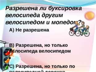 А) Не разрешена B) Разрешена, но только велосипеда велосипедом C) Разрешена,