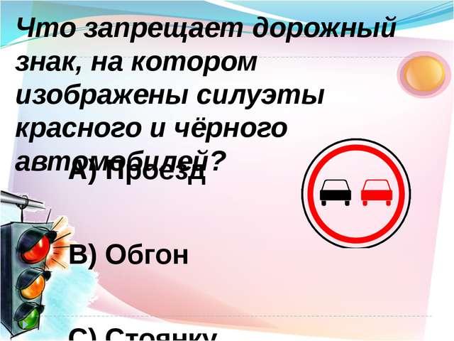 А) Проезд В) Обгон С) Стоянку Что запрещает дорожный знак, на котором изображ...