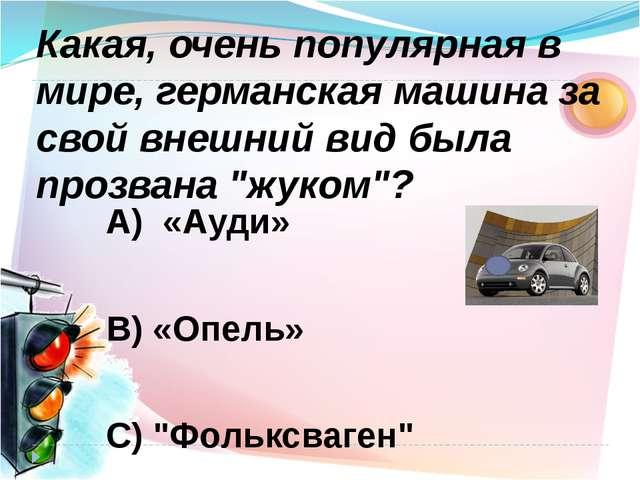 """А) «Ауди» В) «Опель» С) """"Фольксваген"""" Какая, очень популярная в мире, германс..."""