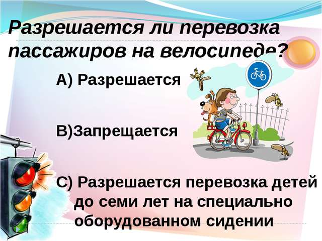 А) Разрешается В)Запрещается C) Разрешается перевозка детей до семи лет на сп...