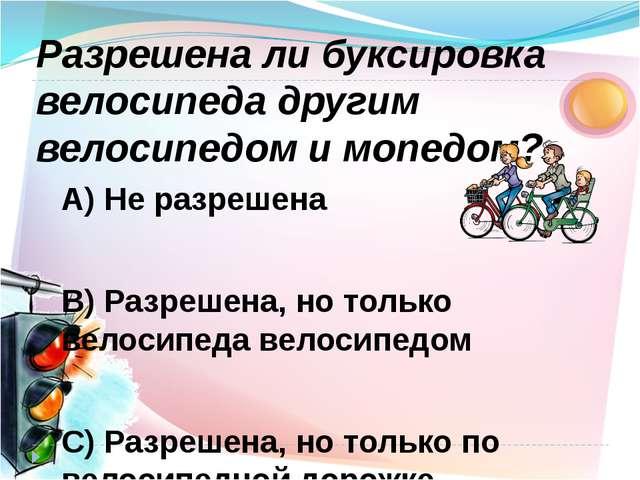 А) Не разрешена B) Разрешена, но только велосипеда велосипедом C) Разрешена,...