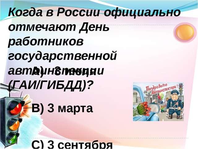А) 3 июля В) 3 марта C) 3 сентября Когда в России официально отмечают День ра...