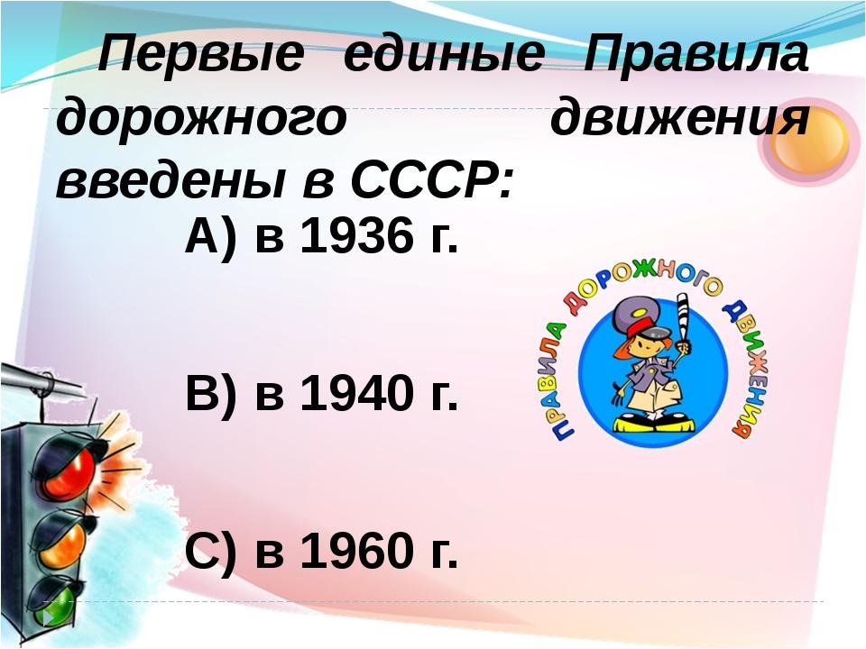 А) в 1936 г. В) в 1940 г. С) в 1960 г. Первые единые Правила дорожного движ...