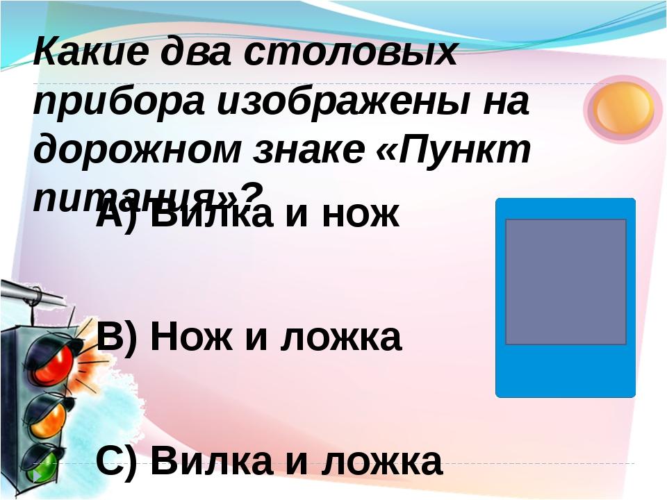 А) Вилка и нож В) Нож и ложка С) Вилка и ложка Какие два столовых прибора изо...
