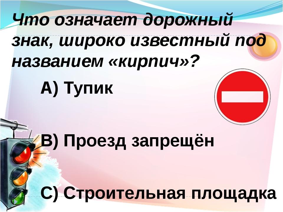 А) Тупик В) Проезд запрещён С) Строительная площадка Что означает дорожный зн...