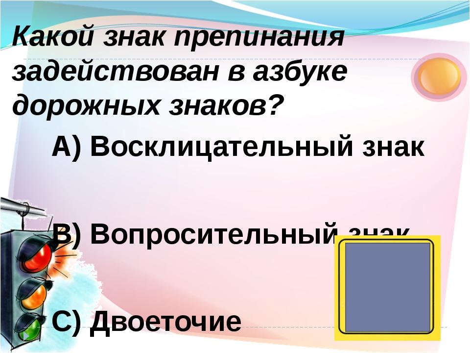 А) Восклицательный знак В) Вопросительный знак С) Двоеточие Какой знак препин...