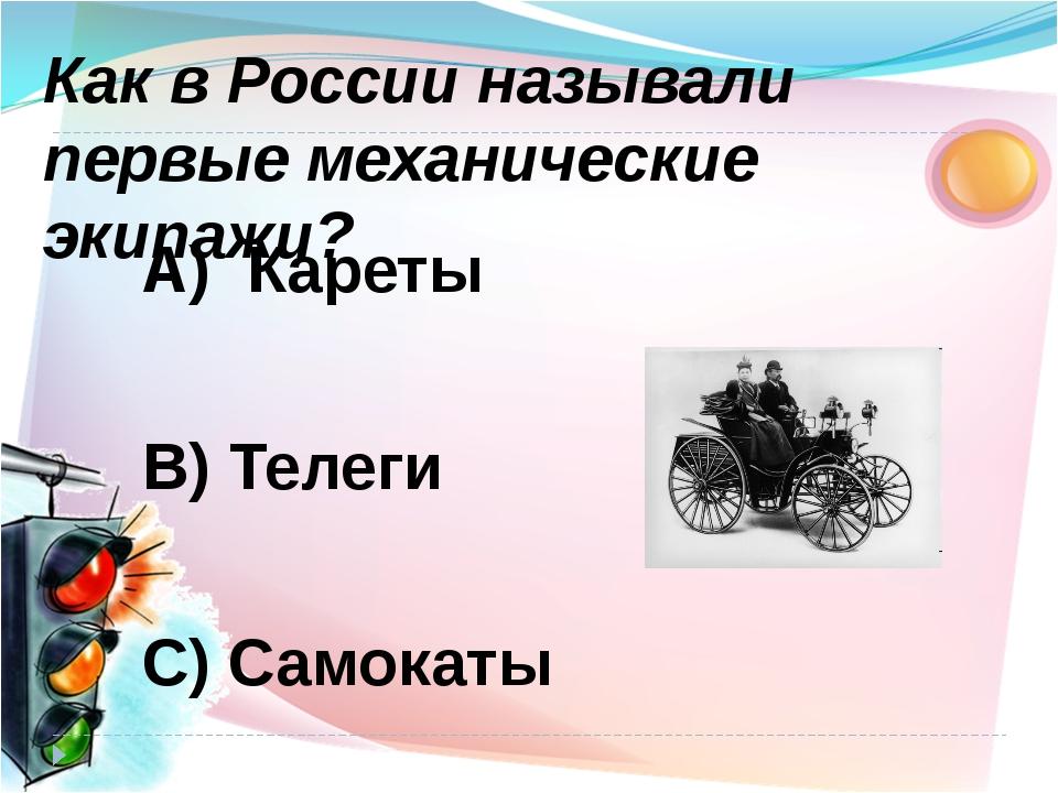 А) Кареты В) Телеги С) Самокаты Как в России называли первые механические эки...